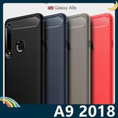 三星 Galaxy A9 2018版 戰神碳纖保護套 軟殼 金屬髮絲紋 軟硬組合 防摔全包款 矽膠套 手機套 手機殼