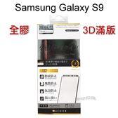 【ACEICE】全膠3D滿版鋼化玻璃保護貼 三星 Galaxy S9 (5.8吋) 黑色