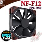 [ PC PARTY ] 貓頭鷹 Noctua NF-F12 lPPC-3000 工業級IP52防塵防水3000轉PWM
