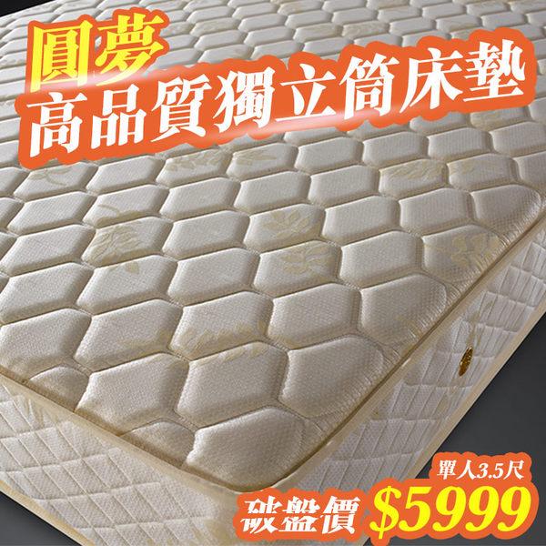 圓夢-高品質獨立筒床墊-單人3.5尺【歐德斯沙發】