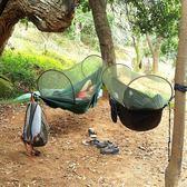 戶外降落傘布防蚊蟲子蚊帳便攜野營野外單人雙人吊床露營秋千帳篷   初見居家