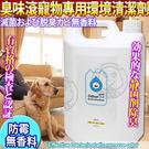 【培菓平價寵物網】臭味滾OdourOut》寵物專用環境清潔劑濃縮液4000ml/瓶