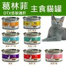 【 培菓平價寵物網】GREEN FISH葛林菲》DTX 低敏護肝主食貓罐80g/罐