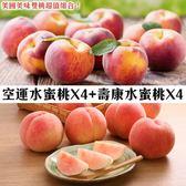 【果之蔬-全省免運】美國空運水蜜桃X4顆+美國壽康水蜜桃X4顆