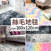 1.6x1.2m北歐大地毯.紮染絲毛地毯日系家居床邊毯.保暖絲毛床邊地墊.客廳房間臥室ins網紅推薦