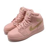 Nike Air Jordan 1 Mid SE 粉紅 金 皮革鞋面 喬丹 1代 AJ1 中筒 女鞋 大童鞋 【PUMP306 BQ6931-600
