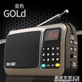 T-50收音機老年迷你小音響插卡小音箱新款便攜式播放器隨身聽mp3  WD 遇見生活