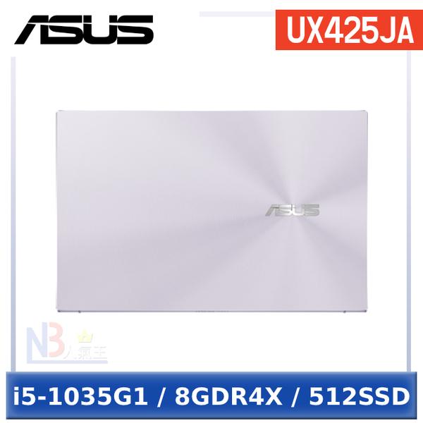 【新品上市】 ASUS UX425JA-0232P1035G1 14吋 【0利率】 筆電 (i5-1035G1/8GDR4X/512SSD/W10)