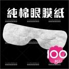 純棉無紡雙眼膜紙布(100片/白色)眼周專用美容護膚[56520]