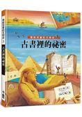 寫給兒童的文明史3:古書裡的祕密(二版)