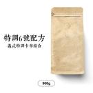 特調6號配方-義式特調卡布綜合咖啡豆(900g)|咖啡綠.大眾