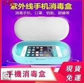 新北現貨 紫外線消毒盒 手機消毒器口罩消毒機眼鏡首飾手錶UV燈消毒殺菌機