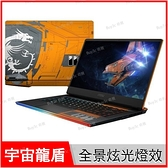 微星 msi GE66 Dragonshield 10SE 宇宙龍盾限定版 電競筆電【15.6 FHD/i7-10875H/升級32G/RTX 2060/1T SSD/Buy3c奇展】