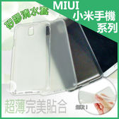 ○MIUI Xiaomi 小米手機 4i/小米3 清水套/矽膠套/保護套/軟殼/手機殼/保護殼/背蓋