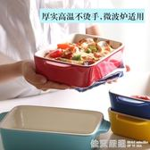 芝士焗飯盤烤盤長方形陶瓷西餐盤子烤箱餐具套裝創意菜盤家用烤碗  依夏嚴選