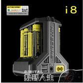 電池充電器奈特科爾I8快速鋰電池充電器8槽大功率26650/18650 AA AAA等 數碼人生