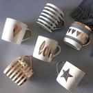 金邊陶瓷馬克杯帶蓋勺北歐牛奶水杯咖啡杯杯子【極簡生活】