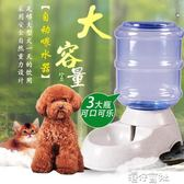 寵物自動飲水器塑膠喂水機狗碗貓咪狗狗防滑大容量喝水器YYS 港仔會社