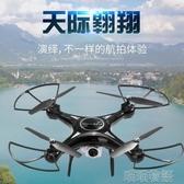 遙控玩具-無人機高清專業小型小學生兒童男孩玩具航拍四軸飛行器遙控飛機  YJT 喵喵物語