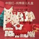 嬰兒衣服秋冬套裝新生兒禮盒剛出生初生寶寶滿月百天用品大全禮物 夢幻小鎮ATT