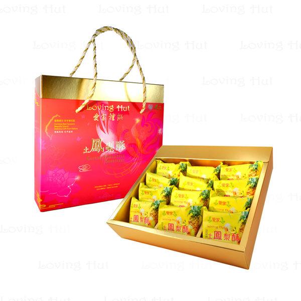 土鳳梨酥禮盒(12入)★愛家禮饌-純素美食 非基改純淨素食 送禮首選 全素伴手禮名點