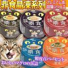 【 培菓平價寵物網 】IPET艾沛》鼎食-白肉晶凍貓罐系列-85g*1罐