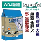 ◆MIX米克斯◆ 紐西蘭ADDICTION 自然癮食無穀藍鮭魚全犬【454g】