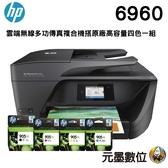 【搭905XL原廠墨水匣四色一組】HP OfficeJet Pro 6960 雲端無線多功能事務機 登入送好禮
