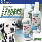 【🐱🐶培菓寵物48H出貨🐰🐹】西班牙NBP》天然香茅防蚤噴劑200ml(蝦)