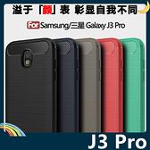 三星 Galaxy J3 Pro 戰神碳纖保護套 軟殼 金屬髮絲紋 軟硬組合 防摔全包款 矽膠套 手機套 手機殼