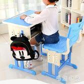 學習桌兒童書桌簡約家用課桌小學生寫字桌椅套裝書柜組合女孩男孩 DJ648『毛菇小象』