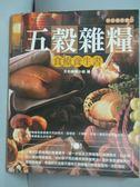 【書寶二手書T7/養生_YJN】五穀雜糧食療養生書_天佑創意小組
