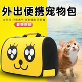 貓包外出貓籠子便攜狗包包透氣貓袋貓咪背包貓書包手提單肩寵物包 創想數位igo