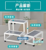 梯子不銹鋼腳納凳家用室內小樓梯台階踏步梯子兩二三四步梯台納凳納凳T