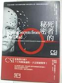 【書寶二手書T6/一般小說_CDX】死者的秘密:重案現場私密筆記_艾蜜麗.克雷格