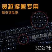 15.6寸7570游匣5370鍵盤保護貼膜燃5000全覆蓋7472防塵罩  3C公社
