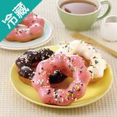 【點心首選】巧克力甜甜圈5個/組【愛買冷藏】