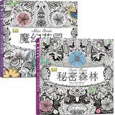 2冊秘密森林 魔幻花園減壓涂色書填色本秘密花園同類型兒童涂色填色書