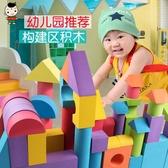 孩子寶貝eva泡沫積木大號1-2-3-6周歲軟體海綿幼兒園益智兒童玩具 喵小姐