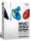 (二手書)產品設計,怎麼回事?:從時代精神、材質美感、經營趨勢、流行色彩,所有你該..