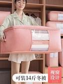 收納袋 被子衣服收納防潮家用整理袋大號裝棉被衣物搬家打包大容量的袋子 伊蘿