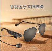 智慧眼鏡 智慧新款黑色藍芽眼鏡耳機MP3無線運動開車通話偏光太陽墨鏡時尚 99免運 全館免運
