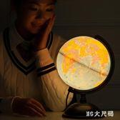 學生專用20CM高清臺燈發光地球儀高25CM桌上擺件 QQ6713『MG大尺碼』