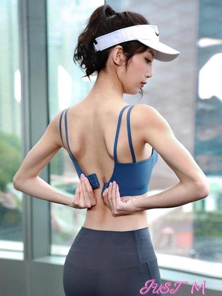 運動內衣運動內衣女跑步防震防下垂聚攏定型美背文胸健身瑜伽背心上衣外穿 JUST M