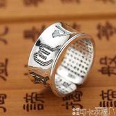梵文六字真言心經開口純銀食指戒指復古男女個性指環尾戒-可卡衣櫃