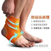 百斯銳護踝男女腳腕關節護具固定扭傷防護腳裸運動腳套籃球護腳踝 後街五號