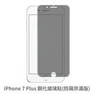 iPhone 7+P 鋼化玻璃貼(防窺非滿版) 保護貼 玻璃貼 抗防爆 鋼化玻璃膜 螢幕保護貼