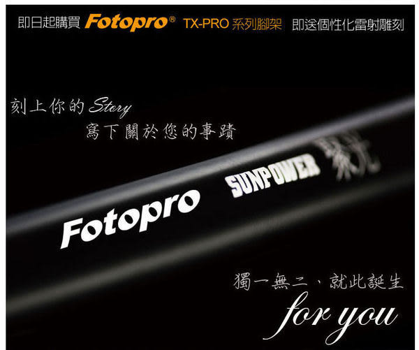 FOTOPRO 富圖寶 TX-MINI 銀色 極光銀 鋁鎂合金可反折三腳架 (6期0利率 免運 湧蓮公司貨) 附雲台+腳架套