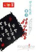 甲子生肖體用姓名學(未羊)