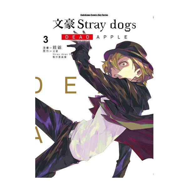 文豪Stray dogs DEAD APPLE(3)